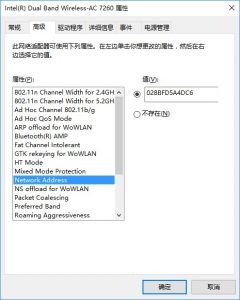 Change the MAC address of Intel AC7260